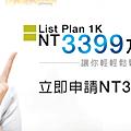 立即申請3399.png