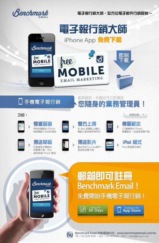 mobile_marketing_tw_2