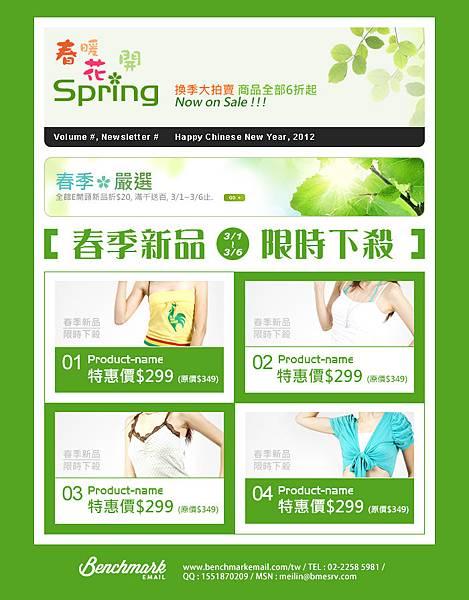 春季服飾範本_TW