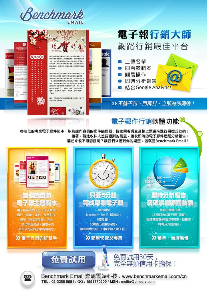 電子營銷大師_網路營銷最佳平台_TW