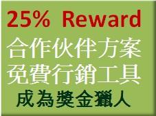 25%獎金圖標.jpg