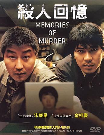 Memory_of_murder.jpg