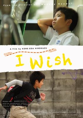 i_wish_poster_2nd