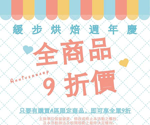 週年慶海報.jpg