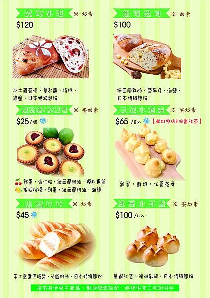 DM(綠色版)-緩步麵包-1060615-2.jpg