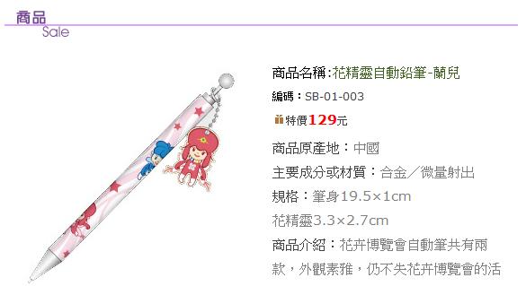 花博中國鉛筆129元