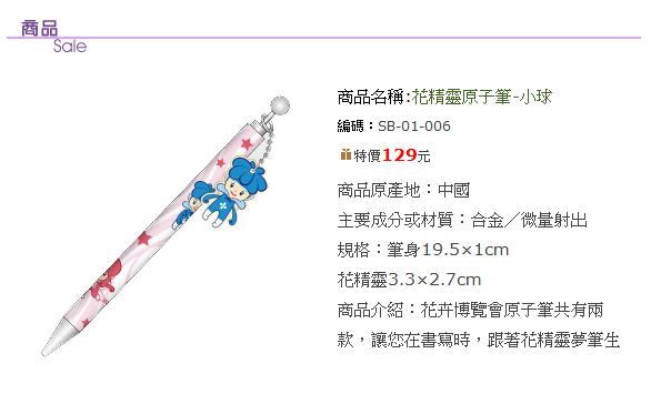 中國原子筆129