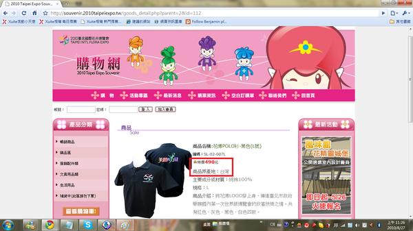 花博台灣製polo衫一件490