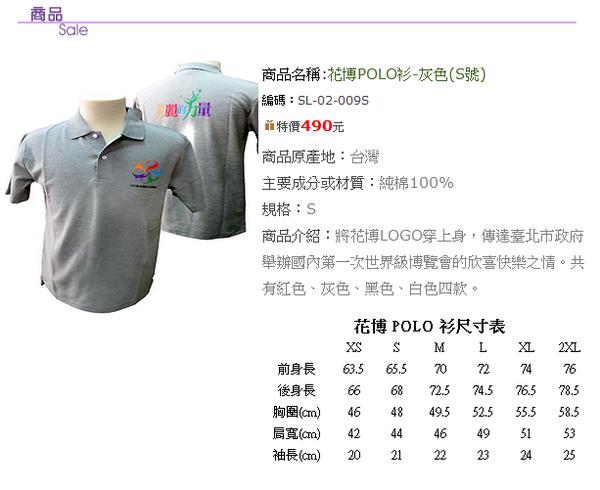 花博台灣製polo衫一件490-2