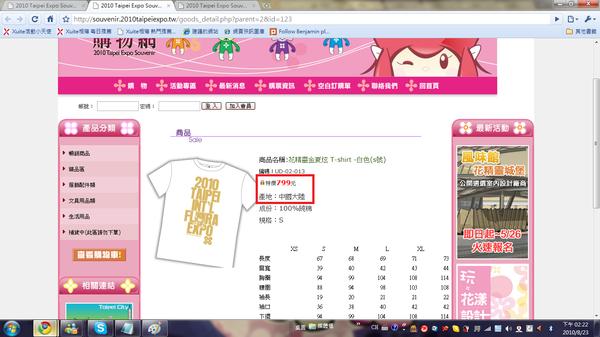 花博中國製t-shirt一件799