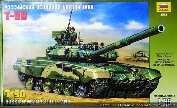 Zvezda t-90 (1)