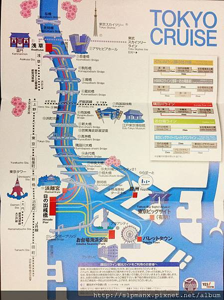 Tokyo Curise Map