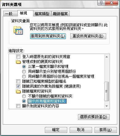 XP資料夾選項2