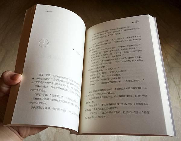 《歲月間》個人誌版面設計
