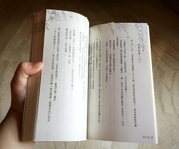 《歲月間》臺版內頁設計
