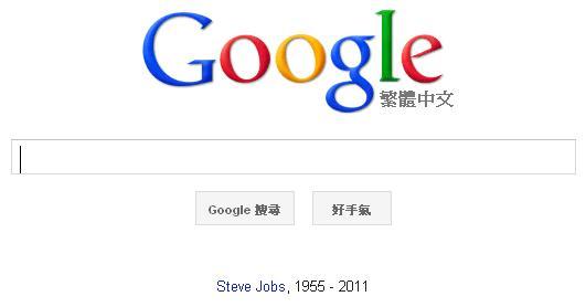google_steve_jobs.JPG
