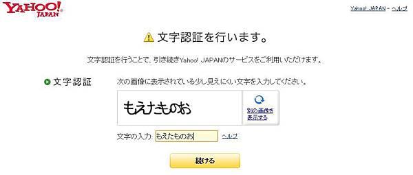 Yahoo Japan Captcha