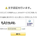 Yahoo Japan Captcha