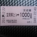 Day 1 - 京成電鐵上 : 車票