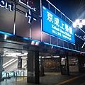 Day 1 - 京成上野車站