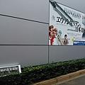 Day 2 - 上野之森美術館