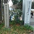 Day 2 - 上野之森美術館 : 門口旁的石碑