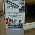 Day 2 - 上野之森美術館 : 展覽海報