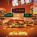 漢堡王 犇牛肉堡