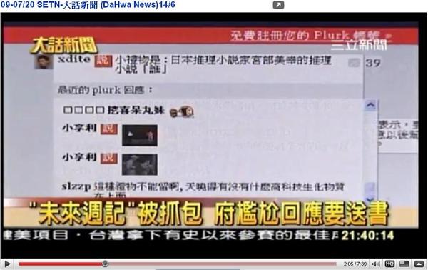 20090720_setn_dahwa_news.jpg
