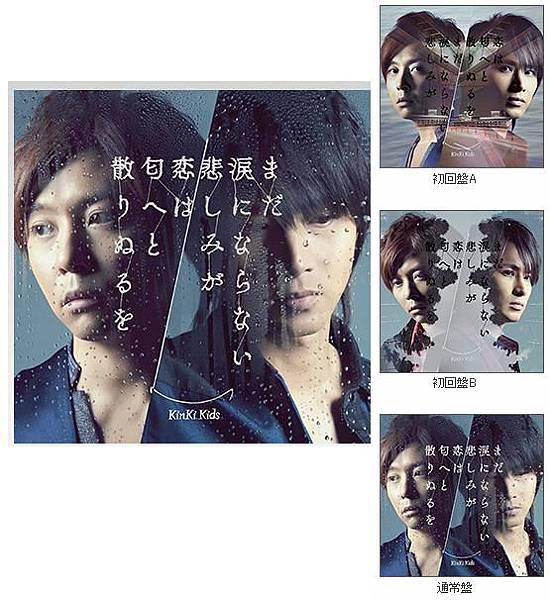 KinKi Kids SCD『まだ涙にならない悲しみが ,恋は匂へと散りぬるを』.JPG