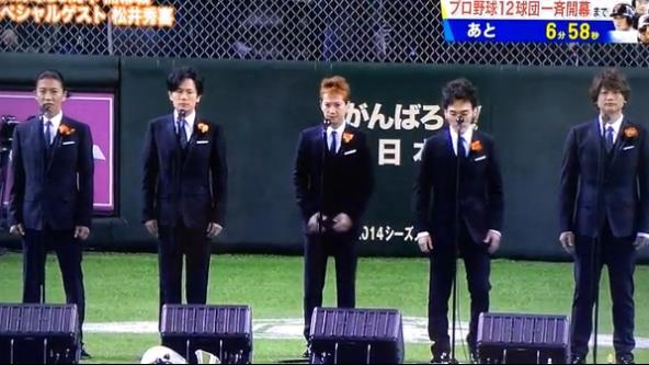 SMAP - 国歌斉唱 プロ野球開幕戦2014.JPG