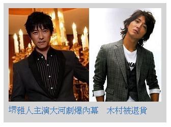 堺雅人 入主大河劇爆內幕 木村拓哉 被退貨.JPG