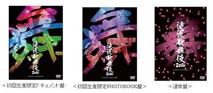 「滝沢歌舞伎2014」DVDが7月16日に発売決定.jpg