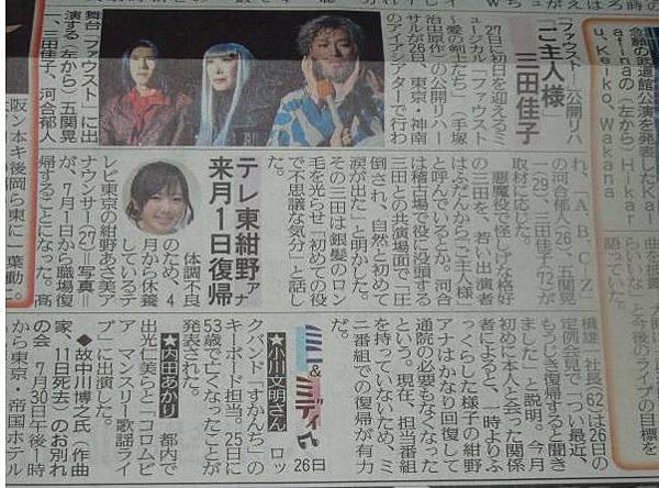 河合郁人 五関晃一「ファウスト」.jpg