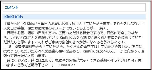KinKi 留言.jpg