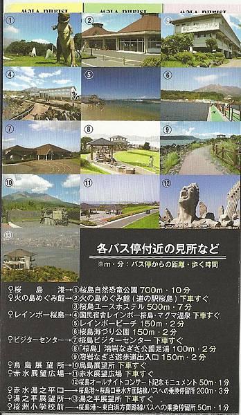 櫻島 一日卷3.jpg