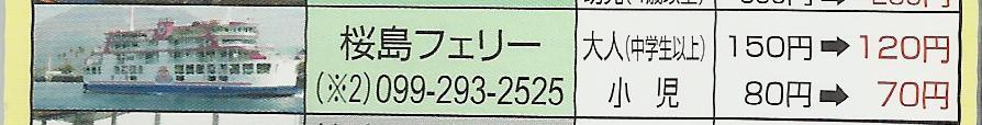 櫻島船.jpg