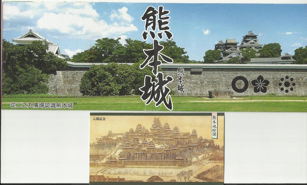 熊本城門票.jpg
