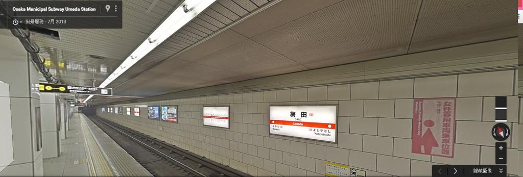 梅田車站.png
