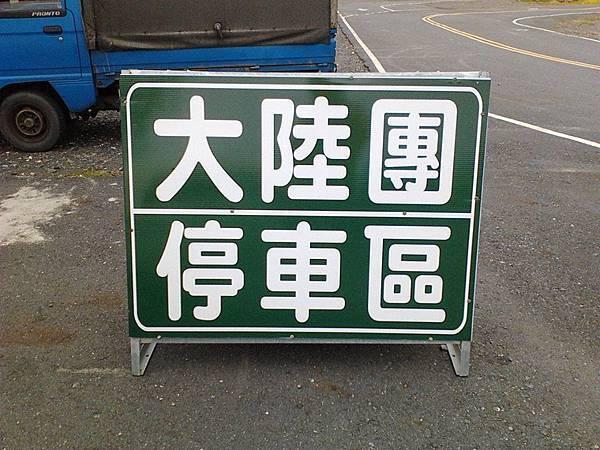 102.10.19臺東.jpg