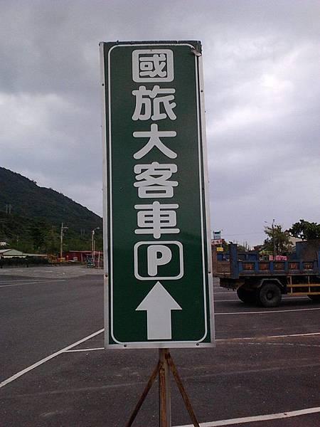 國旅車區.jpg