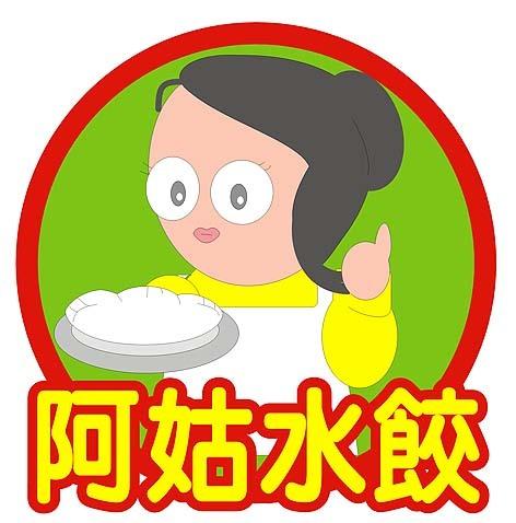 阿姑水餃.jpg