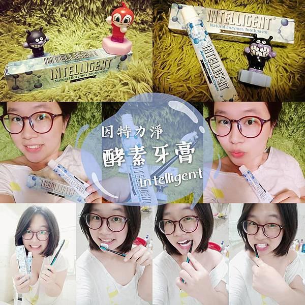 INTELLIGENT因特力淨酵素牙膏 口腔健康 牙齒 01.jpg