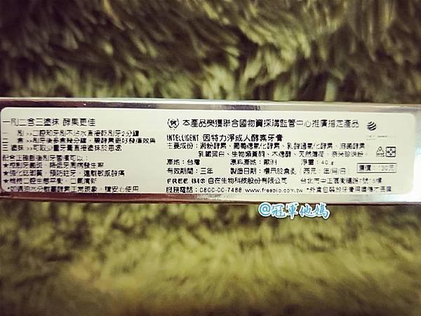 INTELLIGENT因特力淨酵素牙膏 口腔健康 牙齒04.jpg