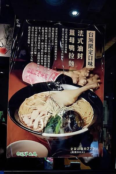 kukai空海拉麵 臺中 台中 西屯 美食12.jpg
