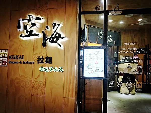 kukai空海拉麵 臺中 台中 西屯 美食02.jpg