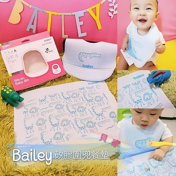 BAILEY貝睿哺育用品 BAILEY矽膠圍兜餐墊 寶寶圍兜 寶寶餐墊 彌月 收涎 周歲 週歲 送禮46 (2).jpg