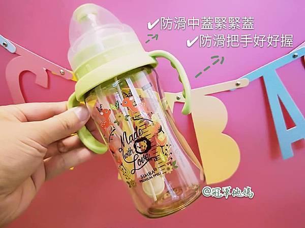 小獅王辛巴 simba PPSU奶瓶 自動把手奶瓶 水杯18.jpg