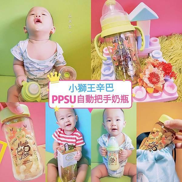 小獅王辛巴 simba PPSU奶瓶 自動把手奶瓶 水杯00.jpg