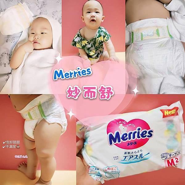 尿布推薦 Merries妙而舒金緻柔點紙尿褲 尿布品牌推薦 透氣尿布 防漏側邊00.jpg